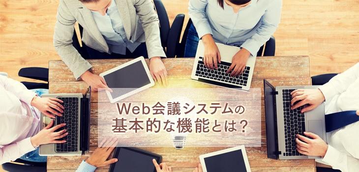 Web会議システムの基本的な機能とは?詳細まで丁寧に解説!