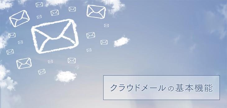 クラウドメールの基本機能とは?活用のメリットを知ろう!
