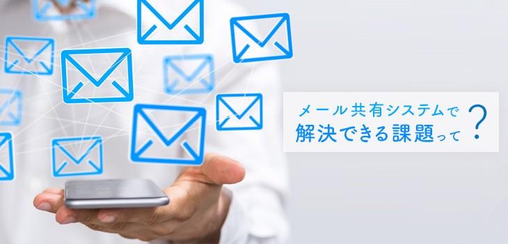 メール共有システムで解決できる3つの課題