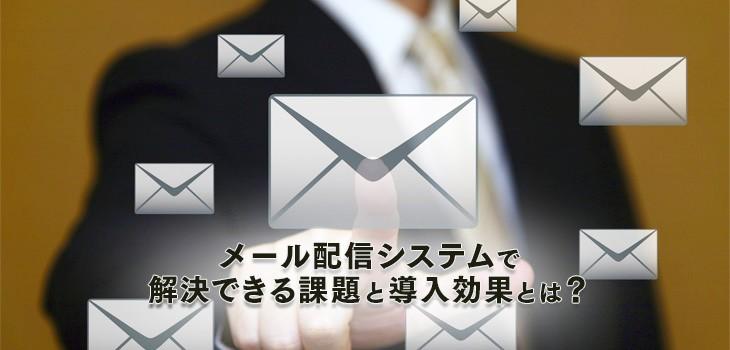 メール配信システムで解決できる課題と導入メリット