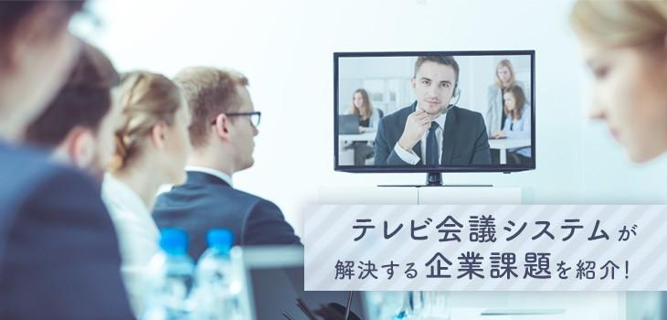 テレビ会議システム導入で解決できる課題を教えます。
