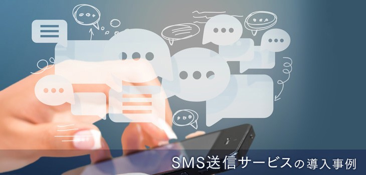 SMSで解決できる課題と導入事例
