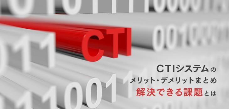 CTIシステムのメリット・デメリットまとめ 解決できる課題とは