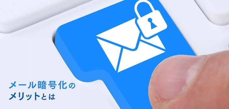 メール暗号化システムで解決できる課題と導入メリットとは