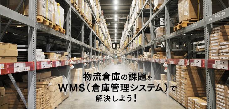 倉庫管理システム(WMS)導入で解決する5つの課題