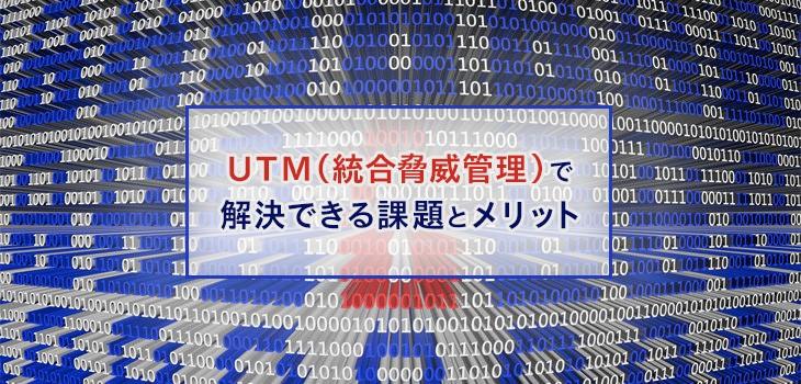 UTM(統合脅威管理)で解決できる課題とメリット
