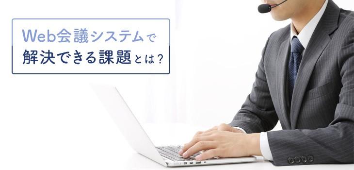 Web会議システムで解決できる5つの課題を徹底解説!