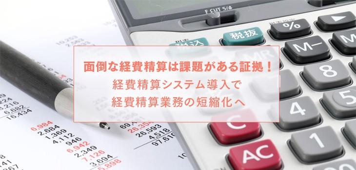 面倒な経費精算は課題がある証拠!経費精算システム導入で経費精算業務の短縮化へ