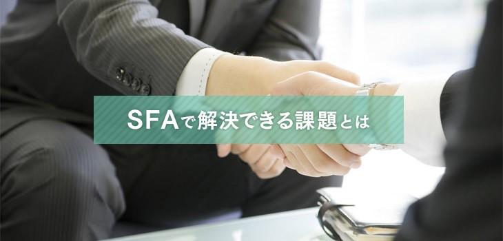 SFAで解決できる課題と導入のメリット