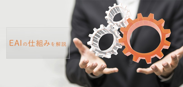 システム連携を可能とするEAIの仕組みとは?4つの機能を解説