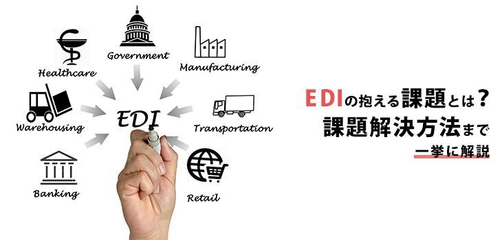 EDIの抱える課題とは?課題解決方法まで一挙に解説