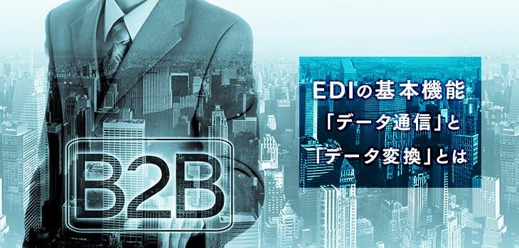 EDIの基本機能「データ変換」と「データ通信」とは