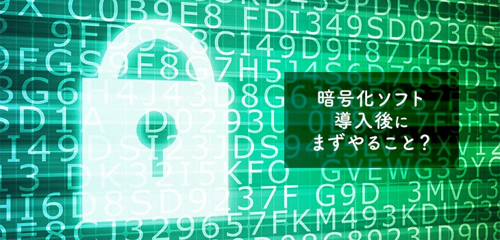 暗号化ソフト導入後にまずやること?3ステップでカンタン理解!