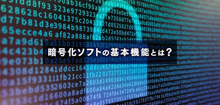 導入前にチェックしたい暗号化ソフトの基本機能とは?