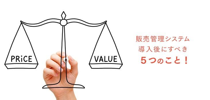 販売管理システム導入後にまず行うべき4つのポイント!