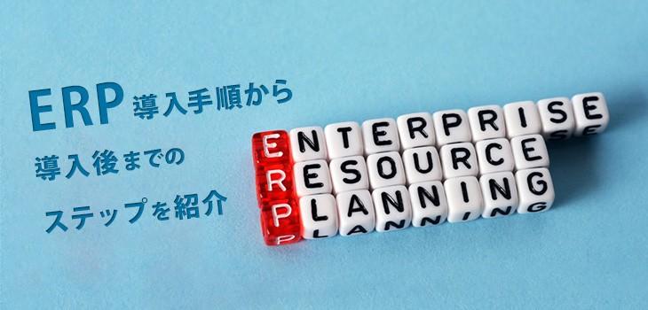 ERP導入手順 導入後の3ステップを紹介