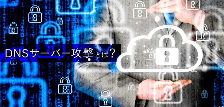 DNSサーバ攻撃とは?攻撃手法・被害・対策までまとめて解説!
