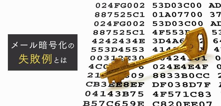 メール暗号化システム導入における3つの失敗例