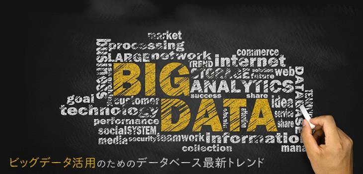 ビッグデータ活用のためのデータベース最新トレンドとは