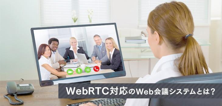WebRTC対応のWeb会議システムとは?メリットや役割についても解説!