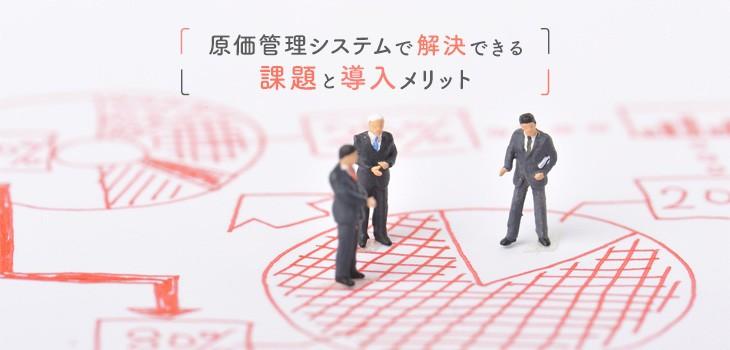 原価管理システムで解決できる課題と導入メリット