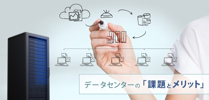データセンターの課題とメリットを解説!