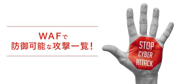 WAFで防御可能な攻撃とは?パスワードリスト攻撃からXSS攻撃まで!