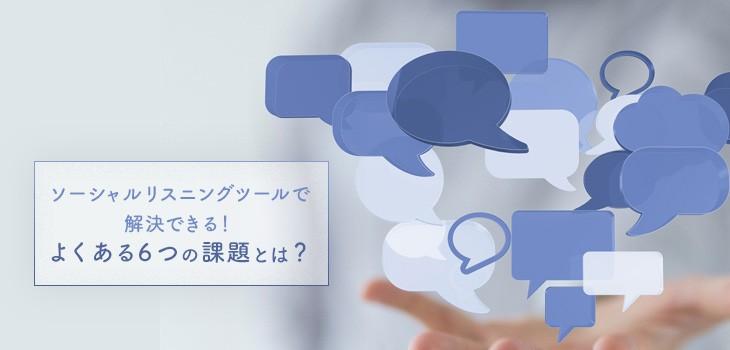 ソーシャル分析システム導入で解決できる5つの課題
