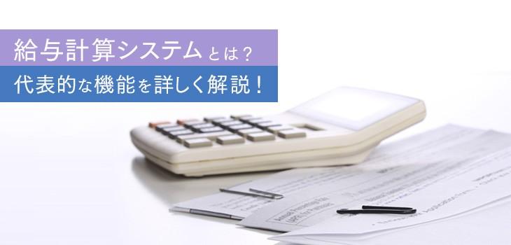 給与計算システムとは?代表的な機能と製品を詳しく解説!