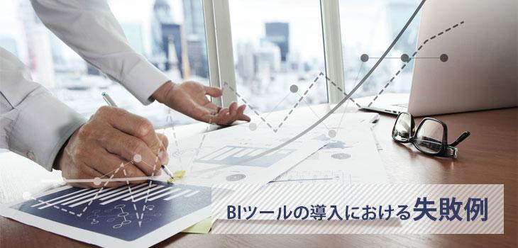 BIツール導入における失敗例
