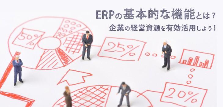 ERPの基本機能とは?企業の経営資源を有効活用しよう!