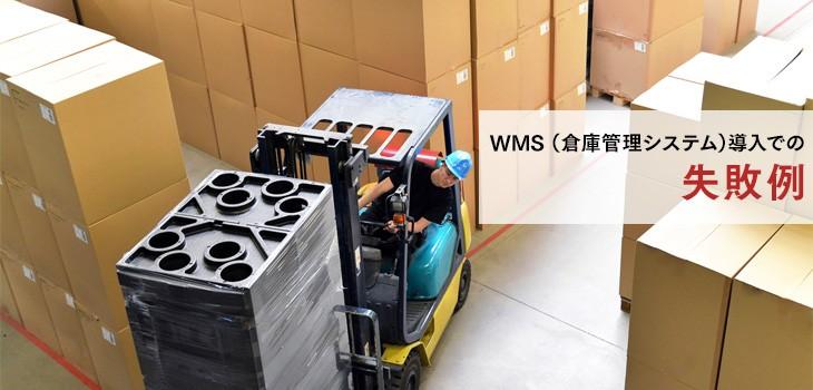 倉庫管理システム(WMS)導入での3つの失敗例