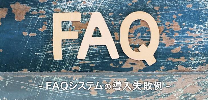 FAQシステム4つの導入失敗例