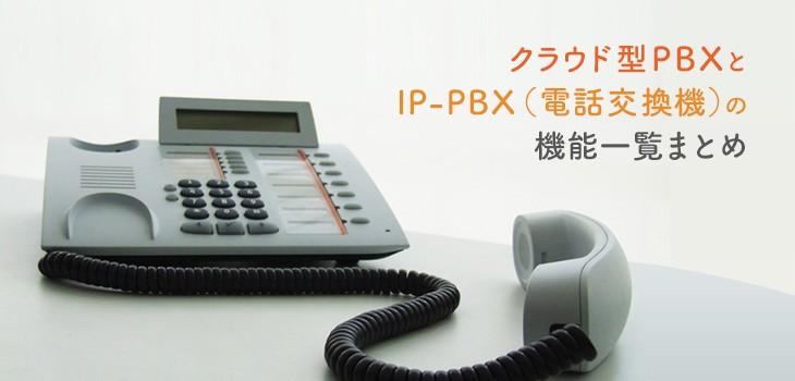 クラウド型PBXとIP-PBX(電話交換機)の機能一覧まとめ