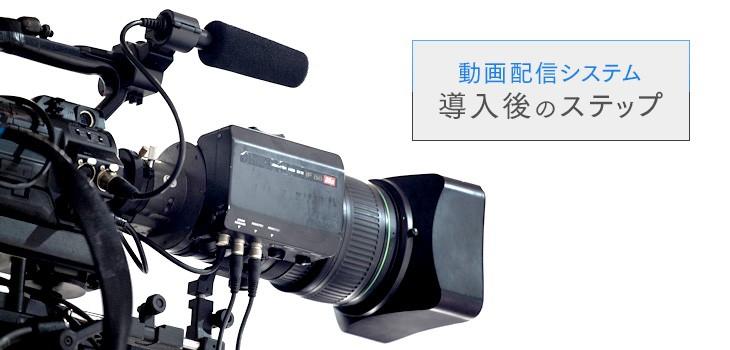 動画配信システム導入後に行うべき5つのステップ