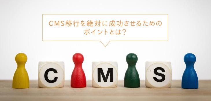 CMS移行を絶対に成功させるためにおさえる3つのポイントとは?
