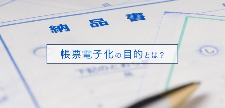 帳票電子化の目的とは?電子化に伴う課題には帳票電子化ツールを!