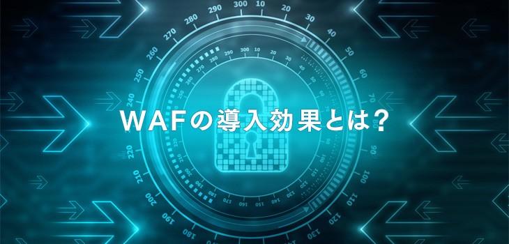 WAFの導入効果とは?解決できる課題とともにやさしく解説!