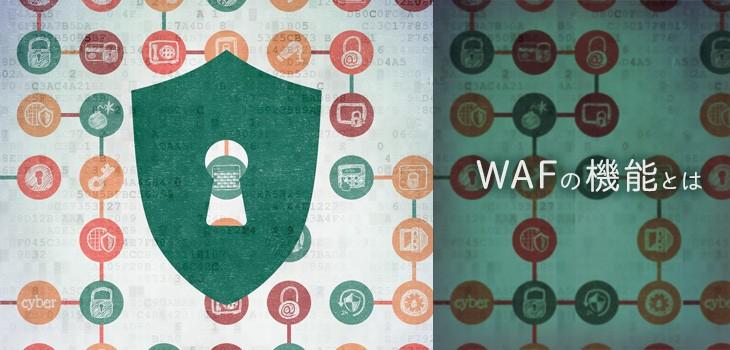 WAFの機能一覧!WAFでできることや防げる攻撃も解説