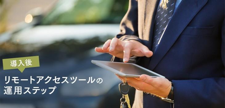 【導入後】リモートアクセスツールの運用で対応したい5つのステップ