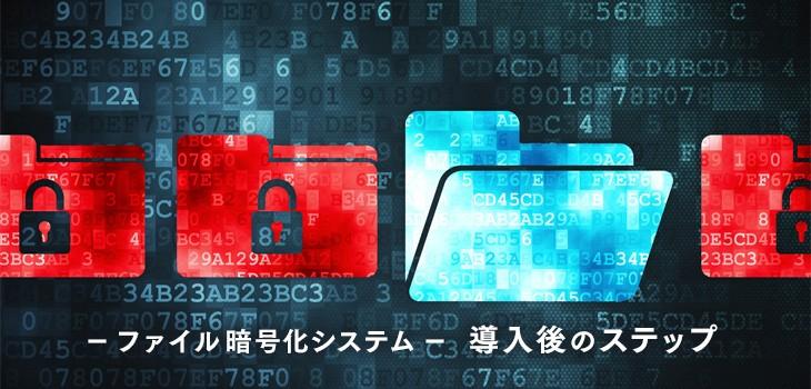ファイル暗号化システム導入後に行うべき5つのステップ