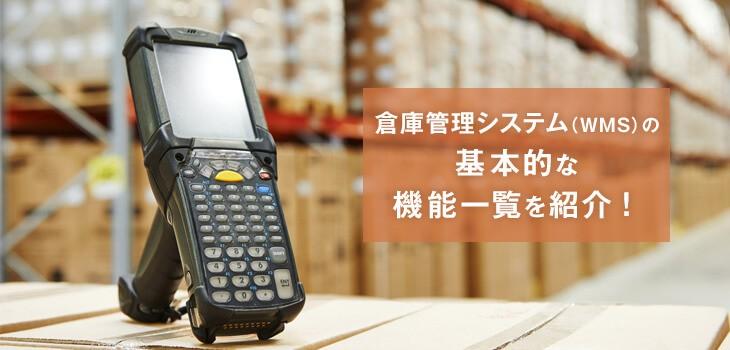 WMS(倉庫管理システム)の基本的な機能一覧を紹介!