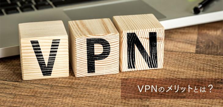 VPNのメリットとは?解決できる課題から導入メリットを解説!