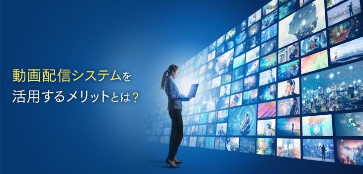 動画配信システムを活用するメリットとは?