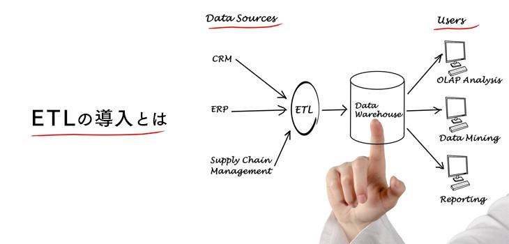 ETLで解決できる課題と導入のメリット