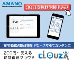 アマノビジネスソリューションズ株式会社_「CLOUZA」