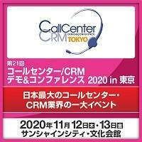 UBMジャパン株式会社_コールセンターCRM東京分