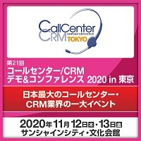 インフォーマ マーケッツ ジャパン株式会社_コールセンターCRM東京分