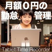 株式会社ネオレックス_tablet-time-recorder_2017年12月~