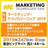 UBMジャパン株式会社_マーケティングテクノロジーフェア